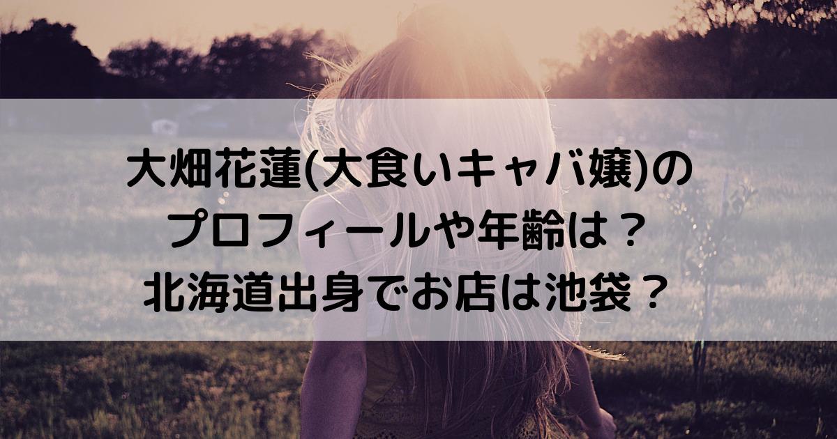 大畑花蓮(大食いキャバ嬢)のプロフィールや年齢は?北海道出身でお店は池袋?
