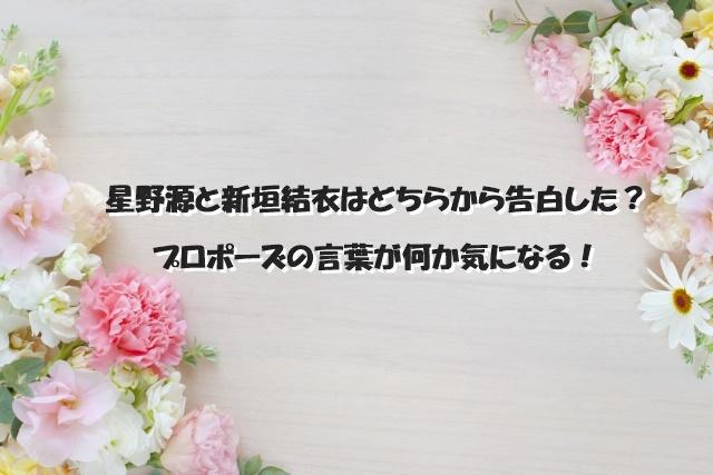 星野源と新垣結衣はどちらから告白した?プロポーズの言葉が何か気になる!