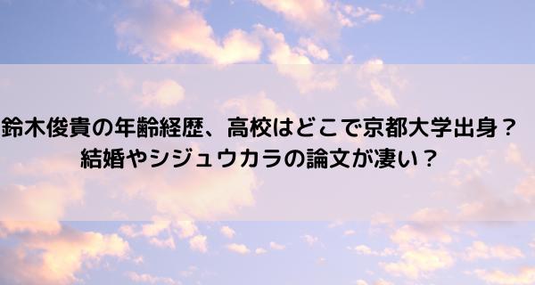 鈴木俊貴の年齢経歴、高校はどこで京都大学出身