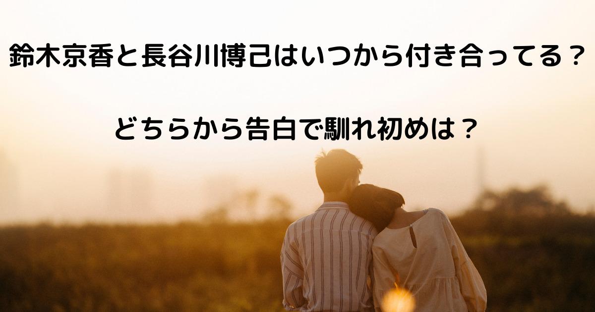 鈴木京香と長谷川博己はいつから付き合ってる?どちらから告白で馴れ初めは?