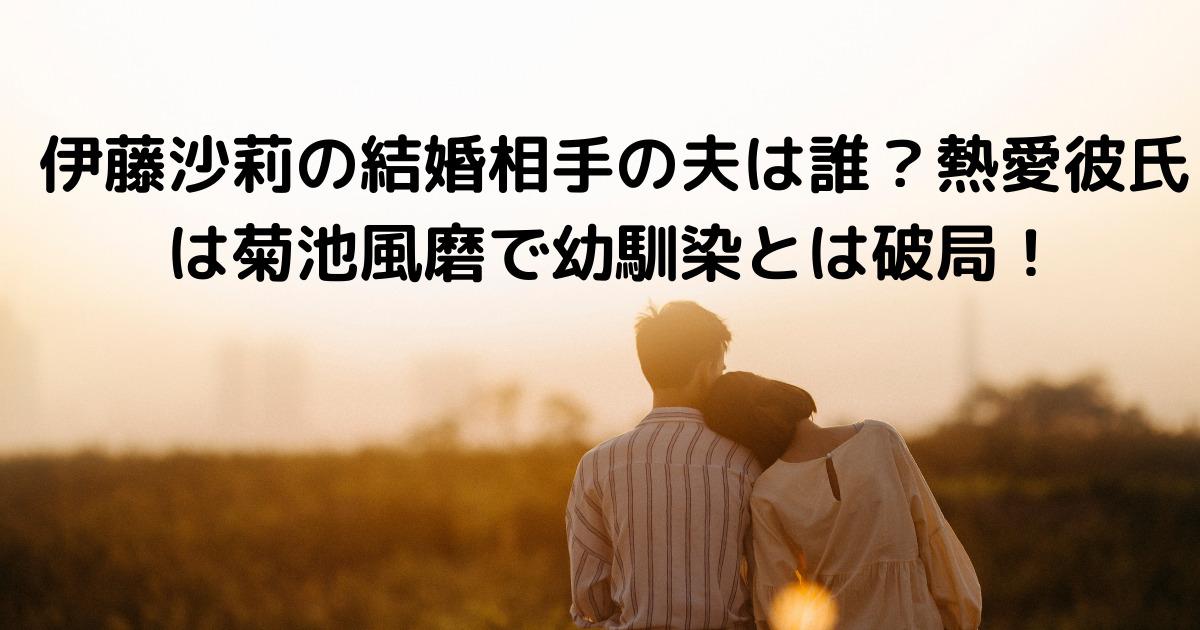 伊藤沙莉の結婚相手の夫は誰?熱愛彼氏は菊池風磨で幼馴染とは破局!