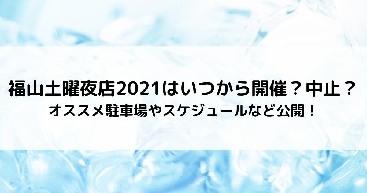 福山土曜夜店2021はいつから開催?中止?オススメ駐車場やスケジュールなど公開!