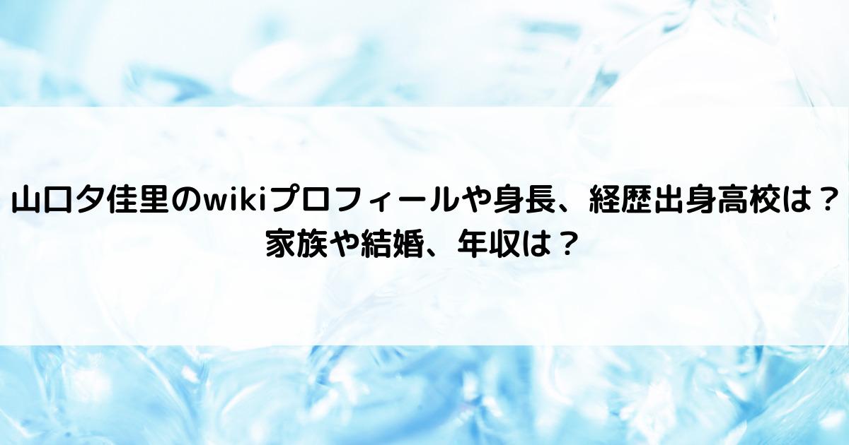 山口夕佳里のwikiプロフィールや身長、経歴出身高校は?家族や結婚、年収は?