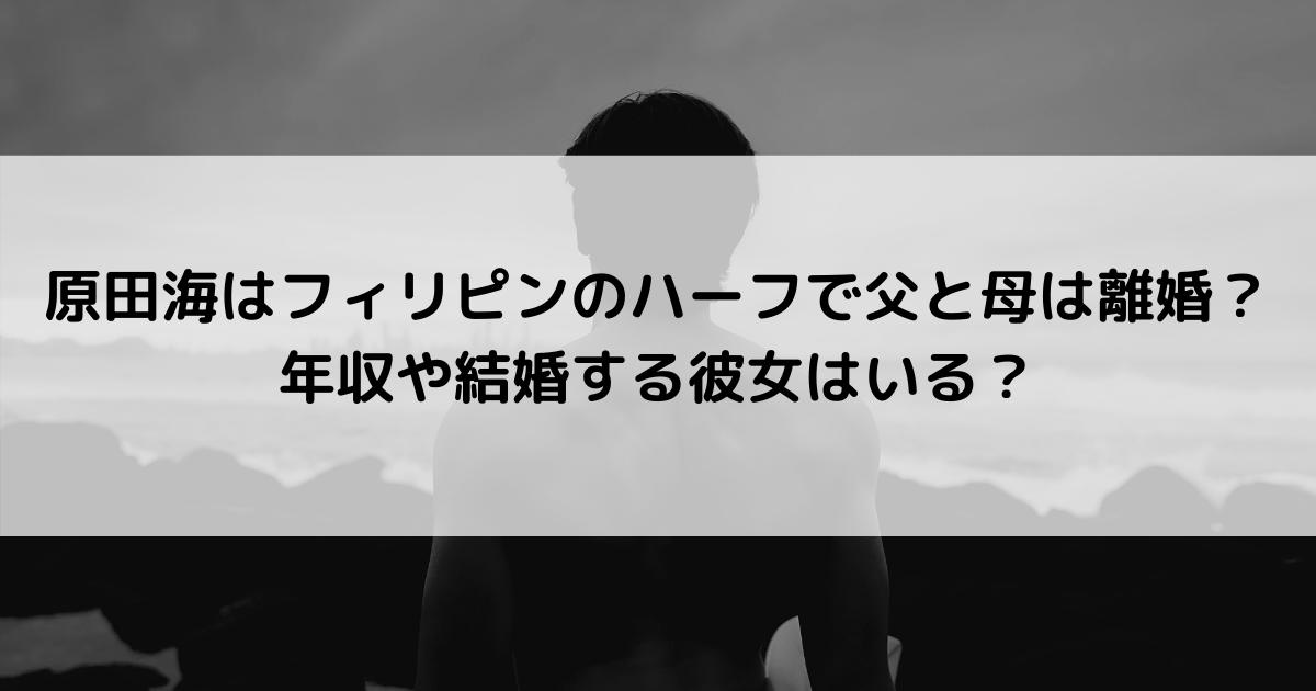 原田海はフィリピンのハーフで父と母は離婚?年収や結婚する彼女はいる?