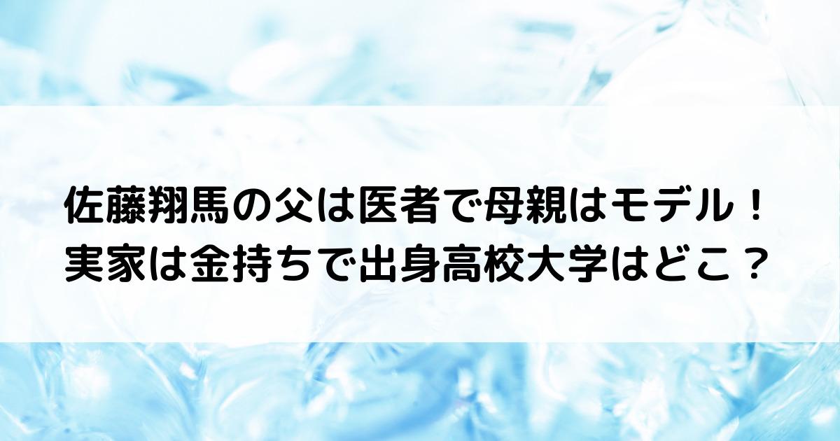 佐藤翔馬の父は医者で母親はモデルの実家は金持ち?出身高校大学はどこ?