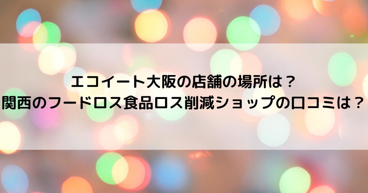エコイート大阪の店舗の場所は?関西のフードロス食品ロス削減ショップの口コミは?