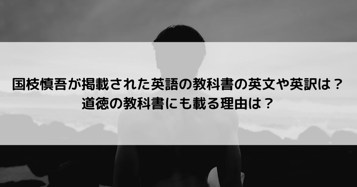 国枝慎吾が掲載された英語の教科書の英文や英訳は?道徳の教科書にも載る理由は?