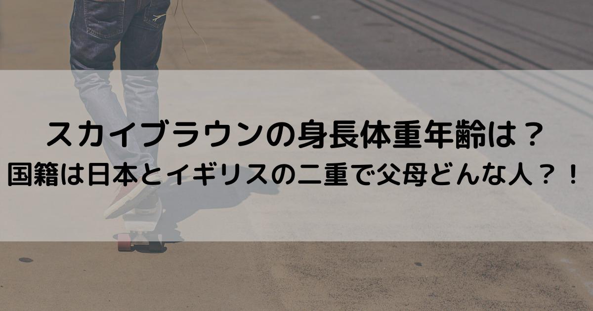 スカイブラウンの身長体重年齢は?国籍は日本とイギリスの二重で父母どんな人?