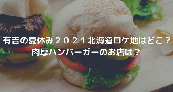 有吉の夏休み2021北海道ロケ地はどこ?肉厚ハンバーガーのお店は?