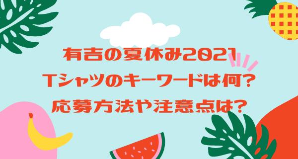 有吉の夏休み2021年Tシャツのキーワードは何?応募方法や注意点は?