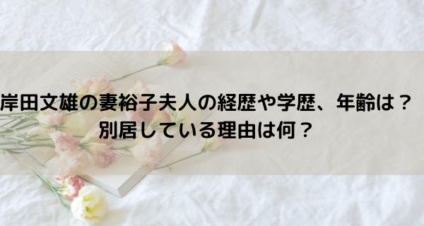 岸田文雄の妻裕子夫人の経歴や学歴、年齢は?
